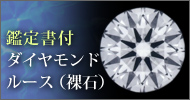 ダイヤモンドルース 国内鑑定