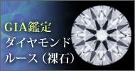 ダイヤモンドルース GIA鑑定
