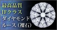 ダイヤモンドルース 最高品質IFクラス
