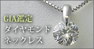 ダイヤモンド ネックレス 一粒 GIA鑑定