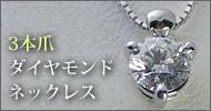 ダイヤモンドネックレス 3本爪 国内鑑定
