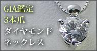 ダイヤモンドネックレス 3本爪 GIA鑑定