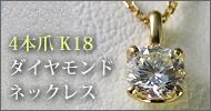 ダイヤモンドネックレス 4本爪 国内鑑定