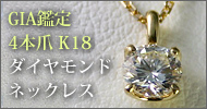 ダイヤモンドネックレス 4本爪 GIA鑑定