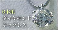 ダイヤモンドネックレス PT900 6本爪 国内鑑定
