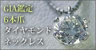 ダイヤモンドネックレス PT900 6本爪 GIA鑑定