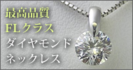ダイヤモンド ネックレス 最高品質FLクラス
