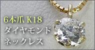 ダイヤモンドネックレス K18 6本爪 国内鑑定