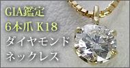 ダイヤモンドネックレス K18 6本爪 GIA鑑定