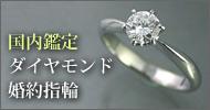 婚約指輪 国内鑑定 GE1