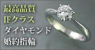 婚約指輪 最高品質IFクラス