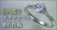婚約指輪 国内鑑定 K1028