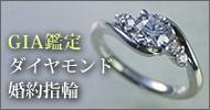 婚約指輪 GIA鑑定 Q4049