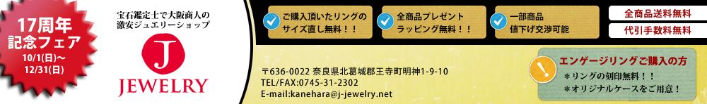 婚約指輪 エンゲージリング ダイヤモンドネックレスのことならJジュエリー